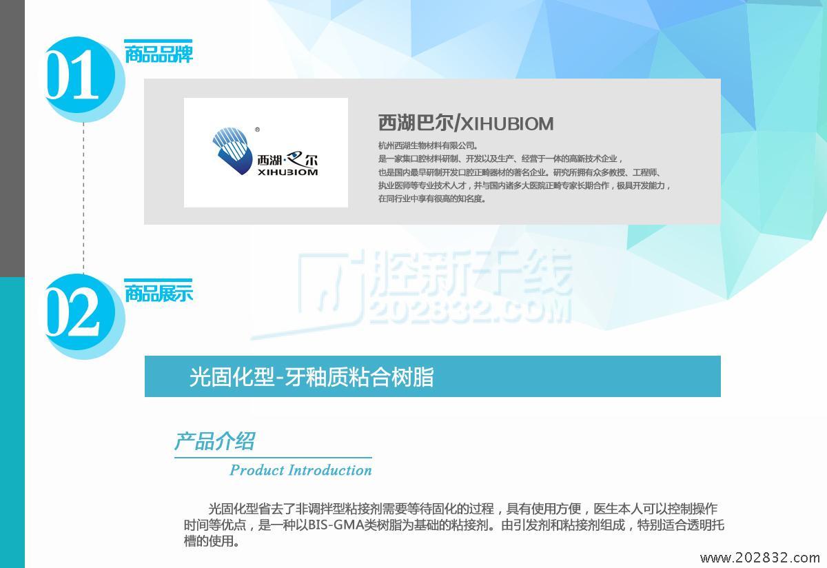 光固化型-牙釉质粘合树脂标准包装:粘接剂*