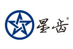 星齿/上海伟荣