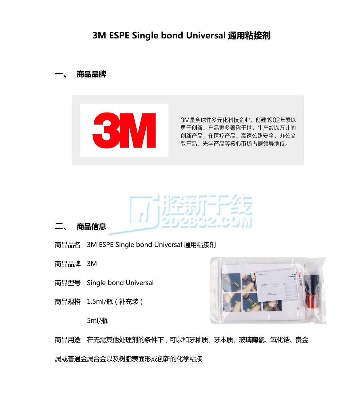 3M ESPE 3M通用粘接系统补充装(通用粘接剂通用粘接剂激活剂) 1.jpg