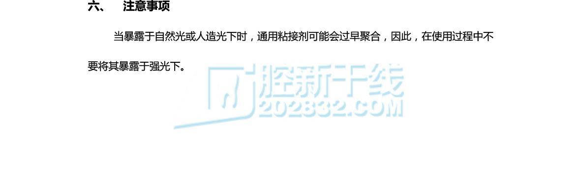 3M ESPE 3M通用粘接系统补充装(通用粘接剂通用粘接剂激活剂) 5.jpg