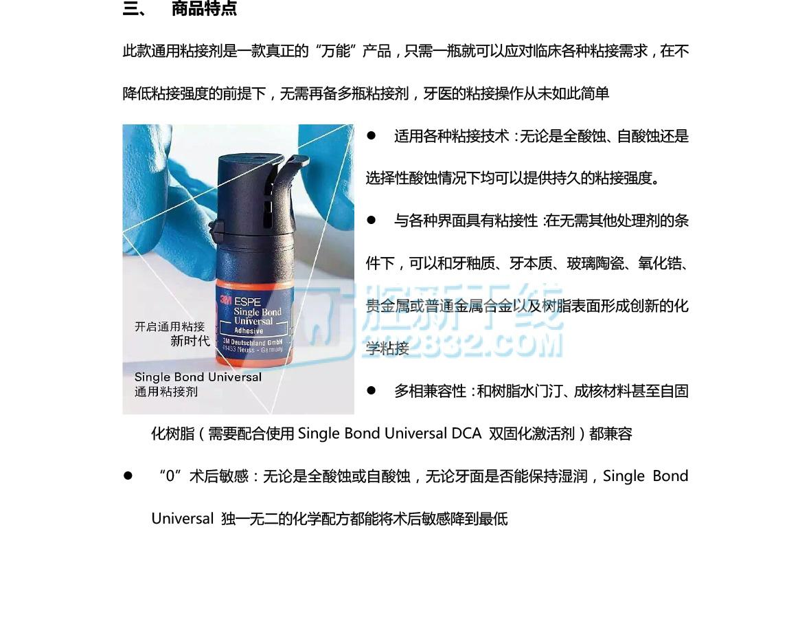 3M ESPE 3M通用粘接系统补充装(通用粘接剂通用粘接剂激活剂) 2.jpg