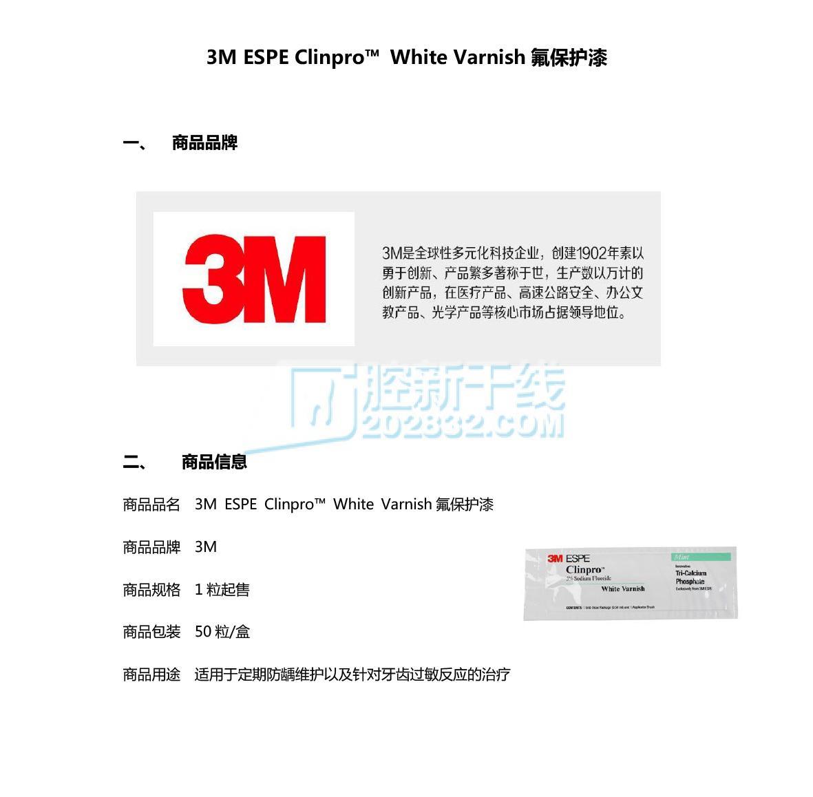 3M ESPE Clinpro™ White Varnish氟保护漆-1粒 1(每粒含0.jpg