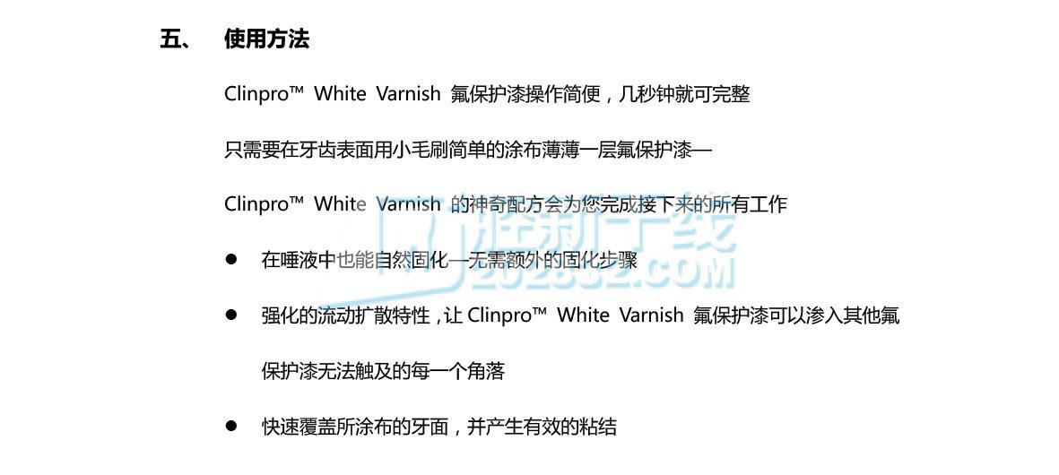 3M ESPE Clinpro™ White Varnish氟保护漆-1粒 3(每粒含0.jpg