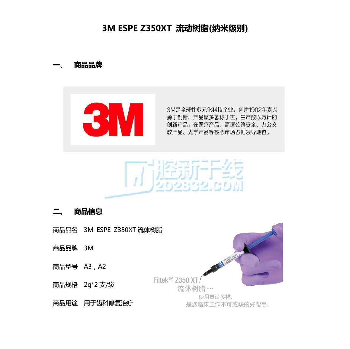 3M ESPE Z350XT 流动树脂(纳米级别)3M流体树脂 A3色注射器装 2g2支 20个注射头-1.jpg