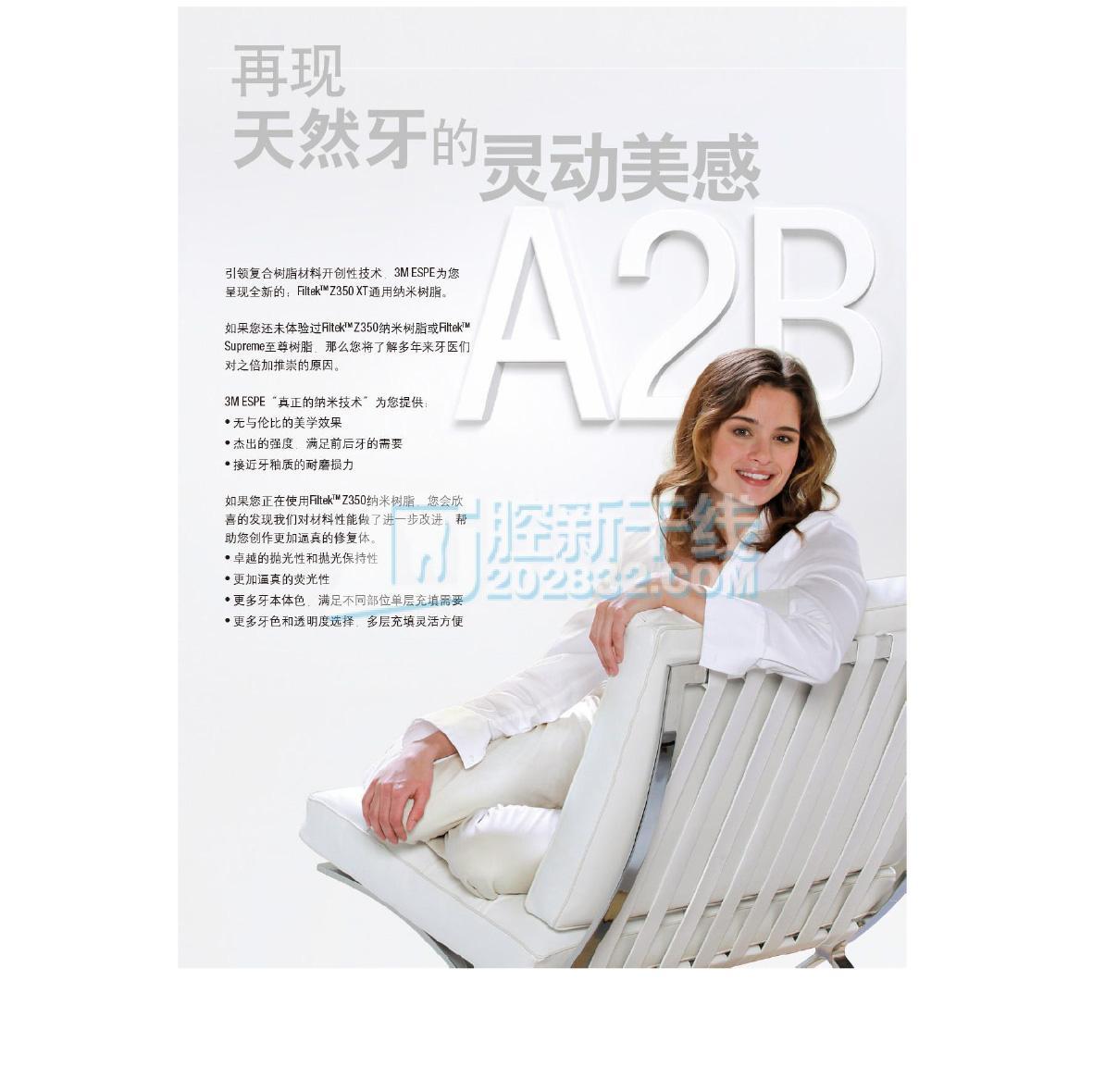 3M ESPE Z350XT 光固化复合树脂A37.jpg