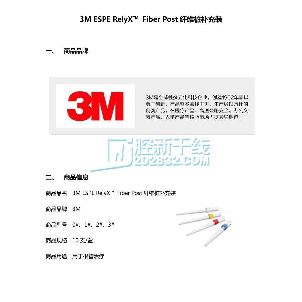3M ESPE RelyX™ Fiber Post 纤维根管桩修复系统 纤维桩 补充装 3号 1.jpg