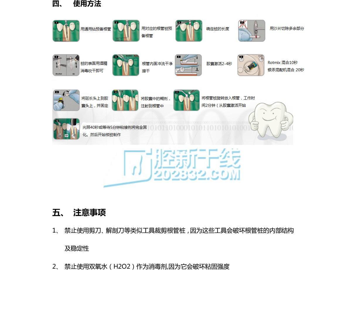 3M ESPE RelyX™ Fiber Post 纤维根管桩修复系统 纤维桩 补充装 3号 4.jpg