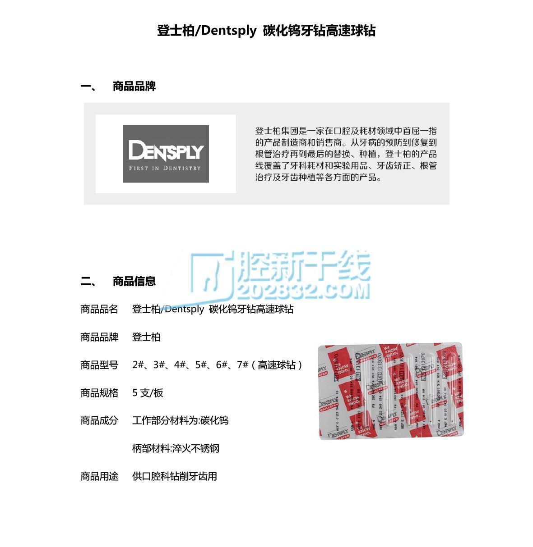 登士柏Dentsply 碳化钨牙钻高速球钻-2-1.jpg