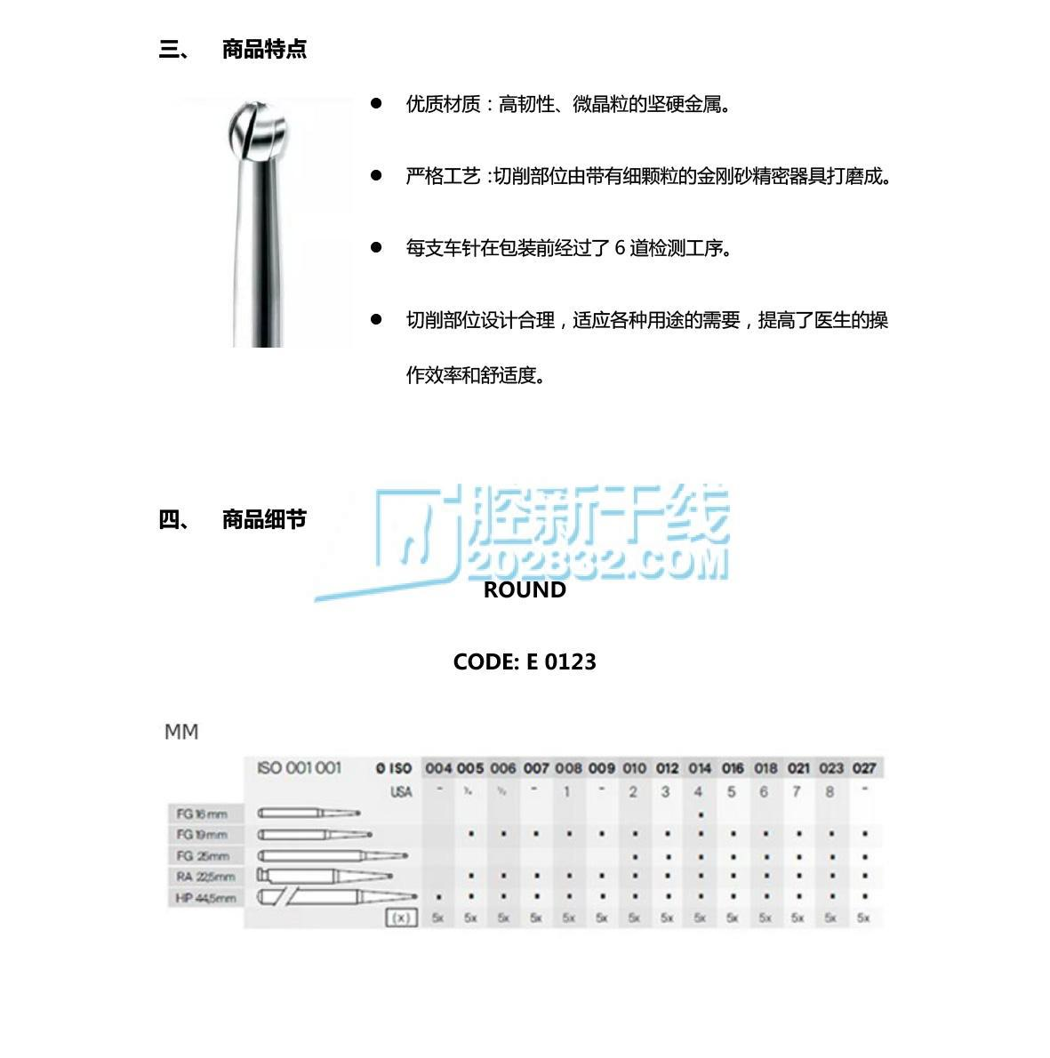 登士柏Dentsply 碳化钨牙钻高速球钻-2-2.jpg