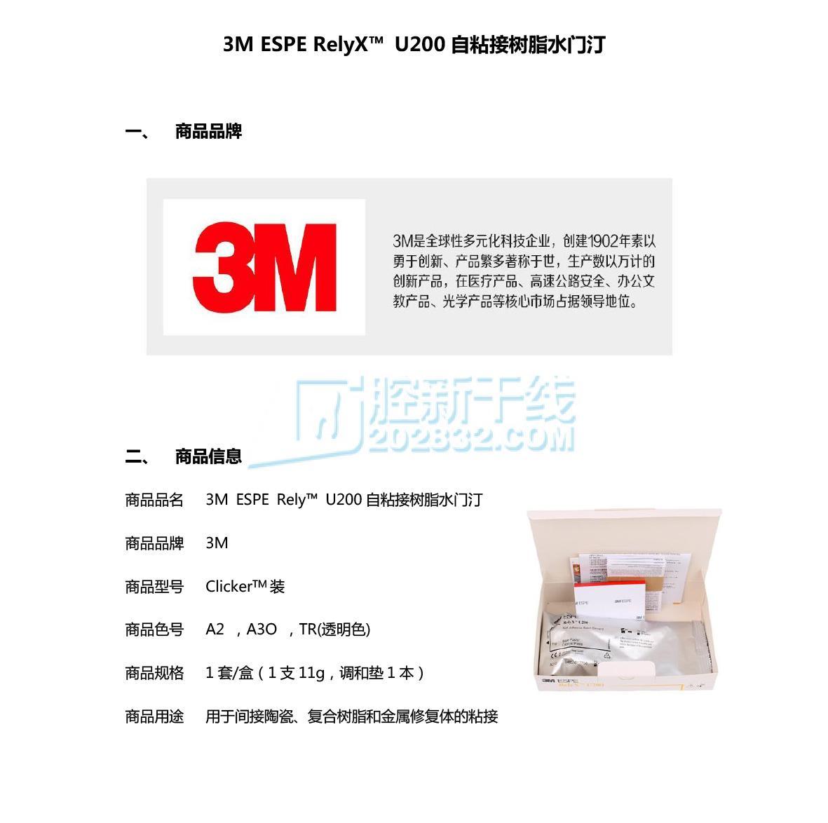 3M U200 Clicker  包装-1.jpg