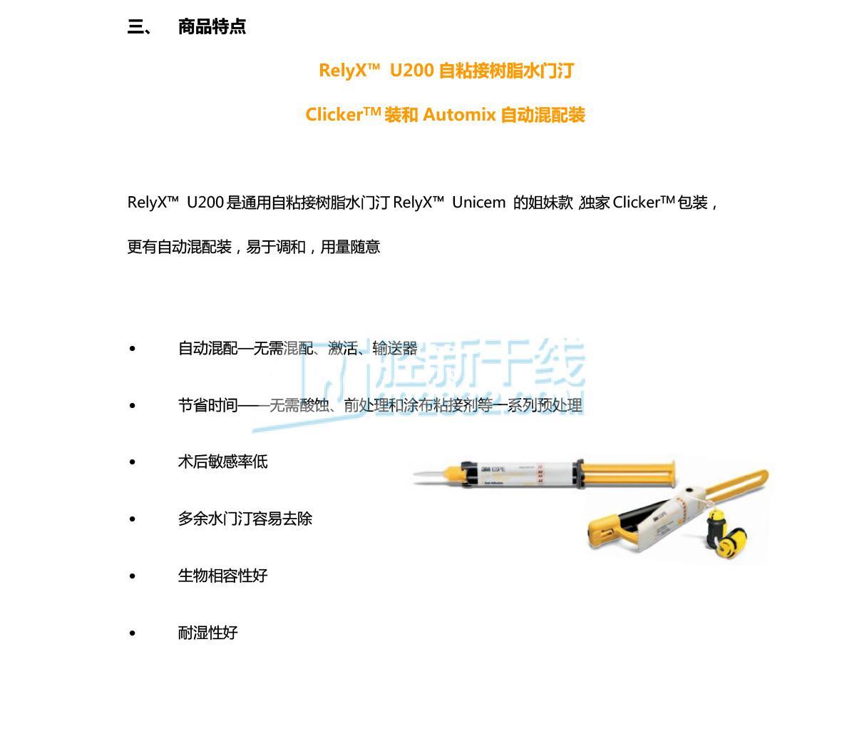 3M U200 Clicker  包装-2.jpg