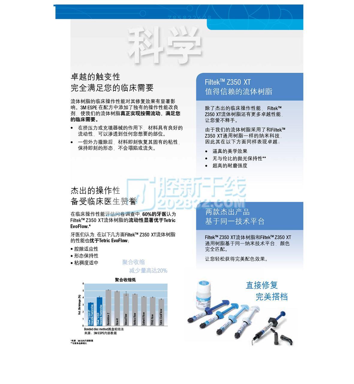 3M ESPE Z350XT 流动树脂(纳米级别)3M流体树脂 A3色注射器装 2g2支 20个注射头-3.jpg