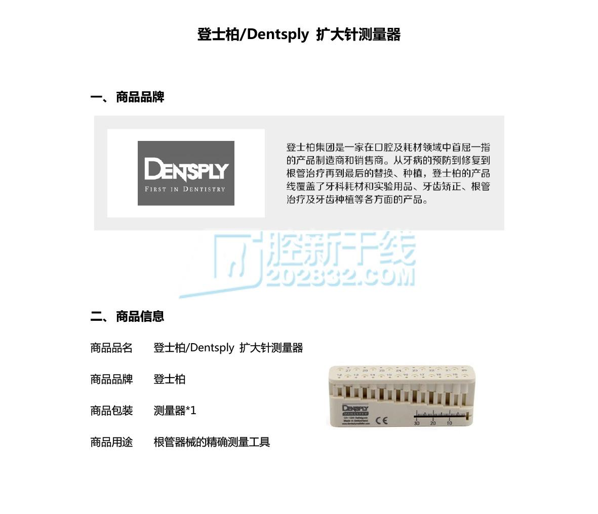 登士柏Dentsply 扩大针测量器-1.jpg