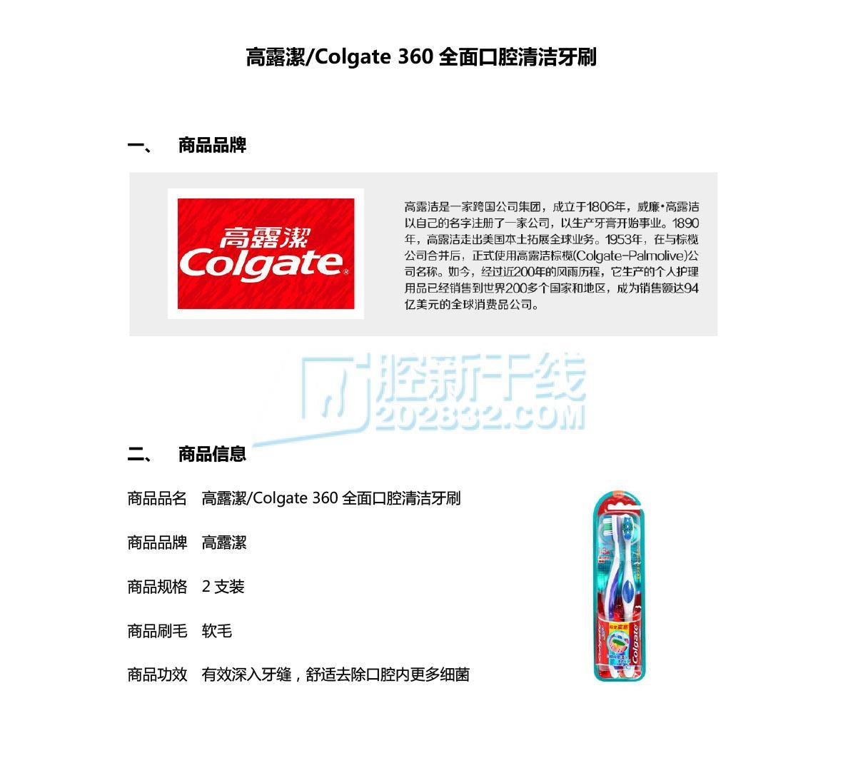 高露潔Colgate 360全面口腔清洁牙刷 两支特惠装-1.jpg