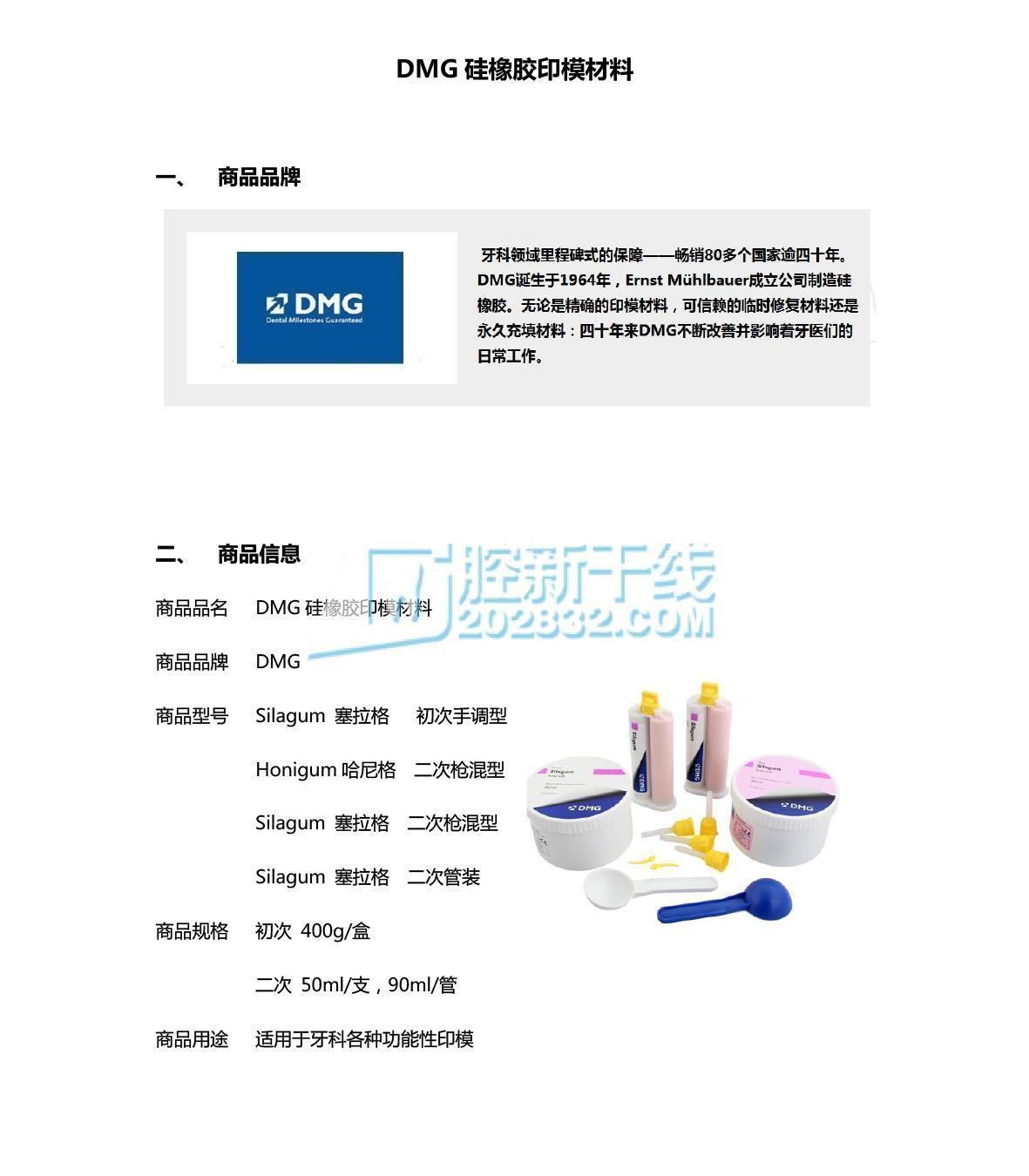 DMG  硅橡胶印模材料-1.jpg