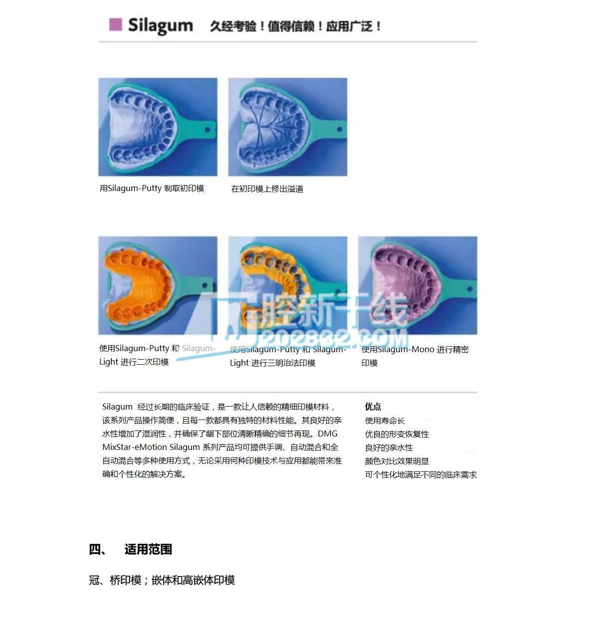 DMG  硅橡胶印模材料-3.jpg