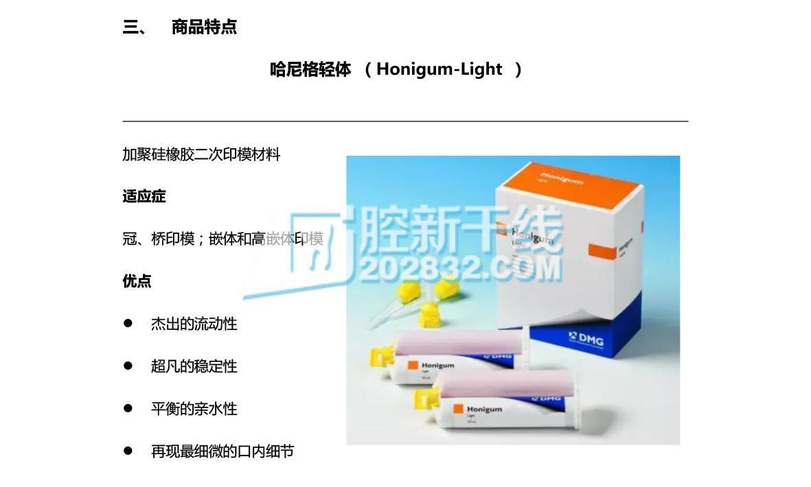 DMG  硅橡胶印模材料-2.jpg