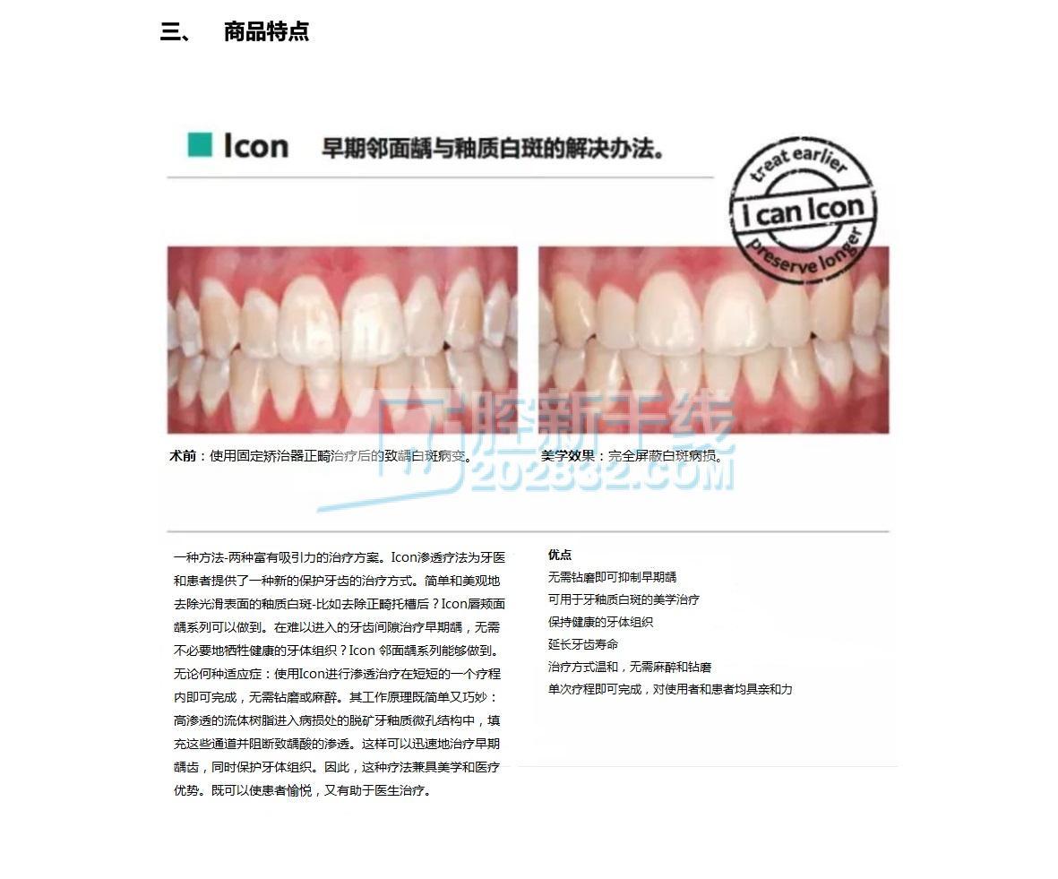 DMG Icon 牙科渗透树脂-2.jpg