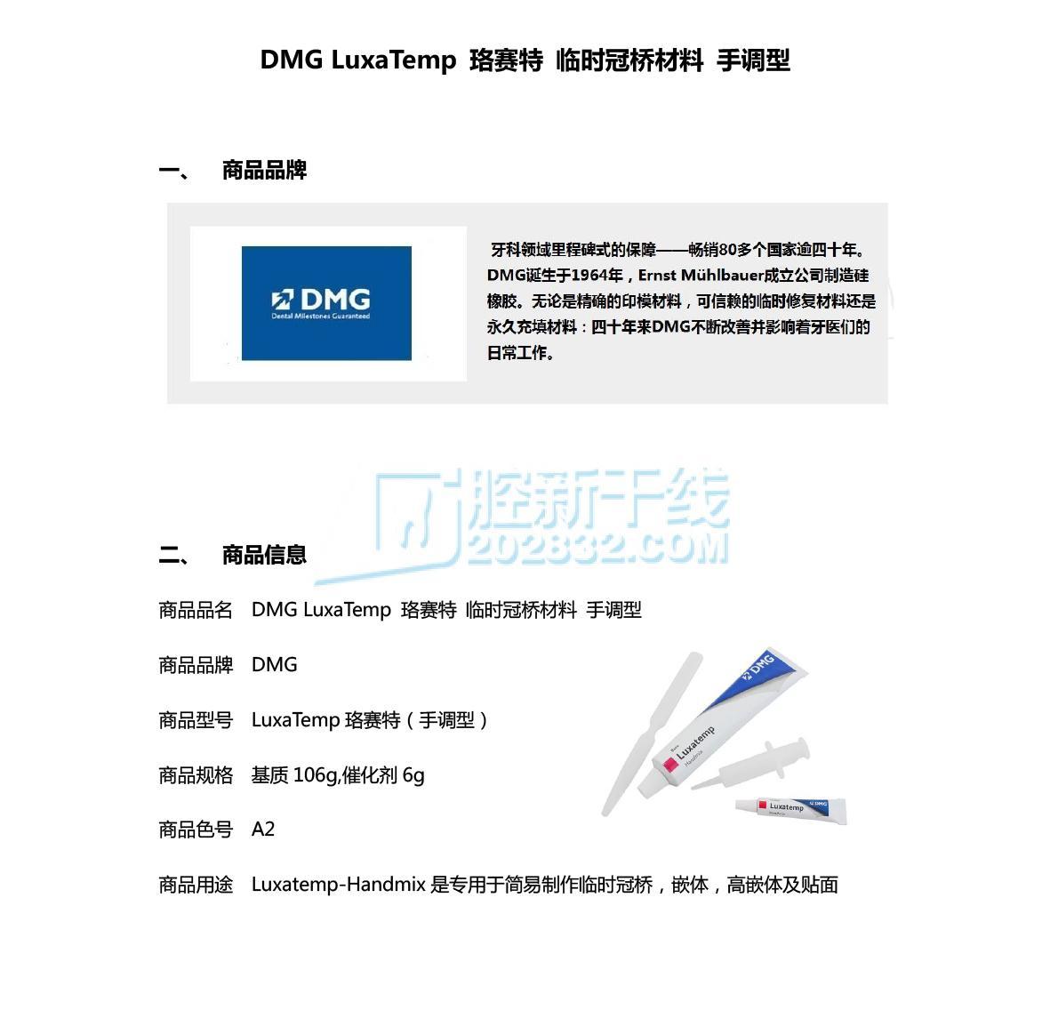 DMG LuxaTemp 珞赛特 临时冠桥材料-1.jpg