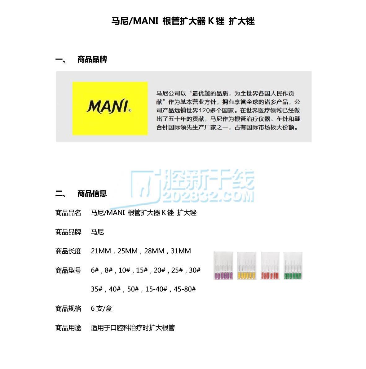 马尼  K锉-1.jpg