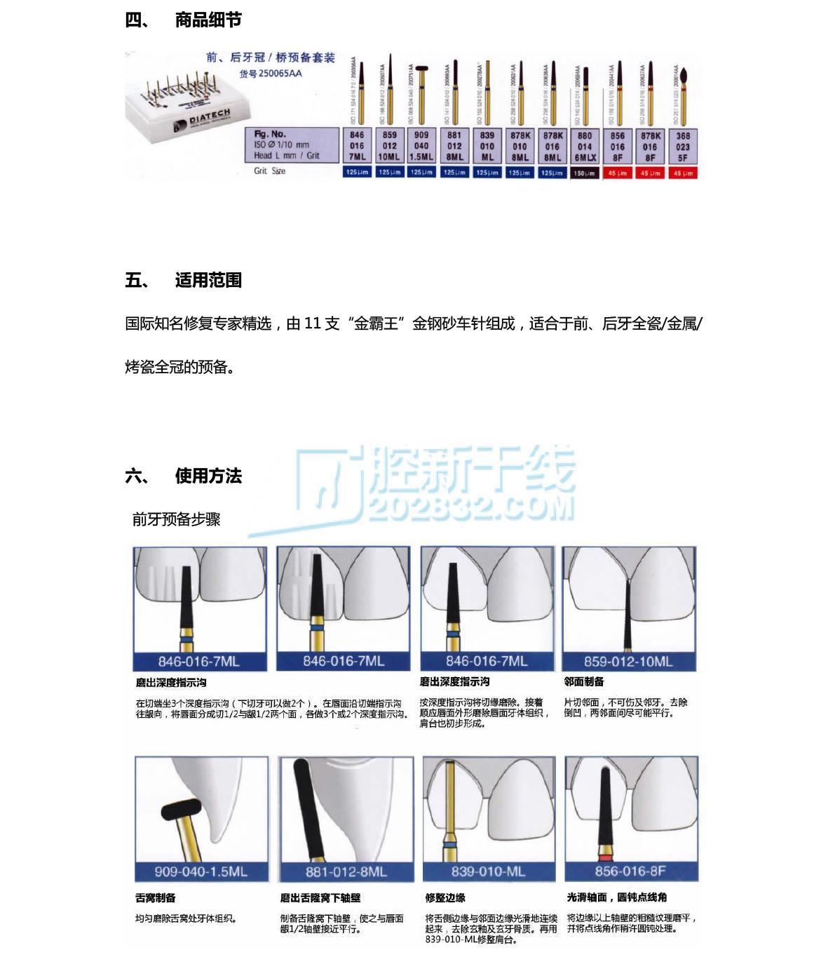 """瑞士康特COLTENE Diatech""""金霸王""""金钢砂车针前、后牙冠桥预备套装B-4.jpg"""