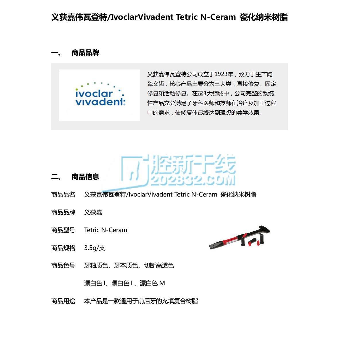 义获嘉伟瓦登特IvoclarVivadent Tetric N-Ceram 瓷化纳米树脂-1.jpg
