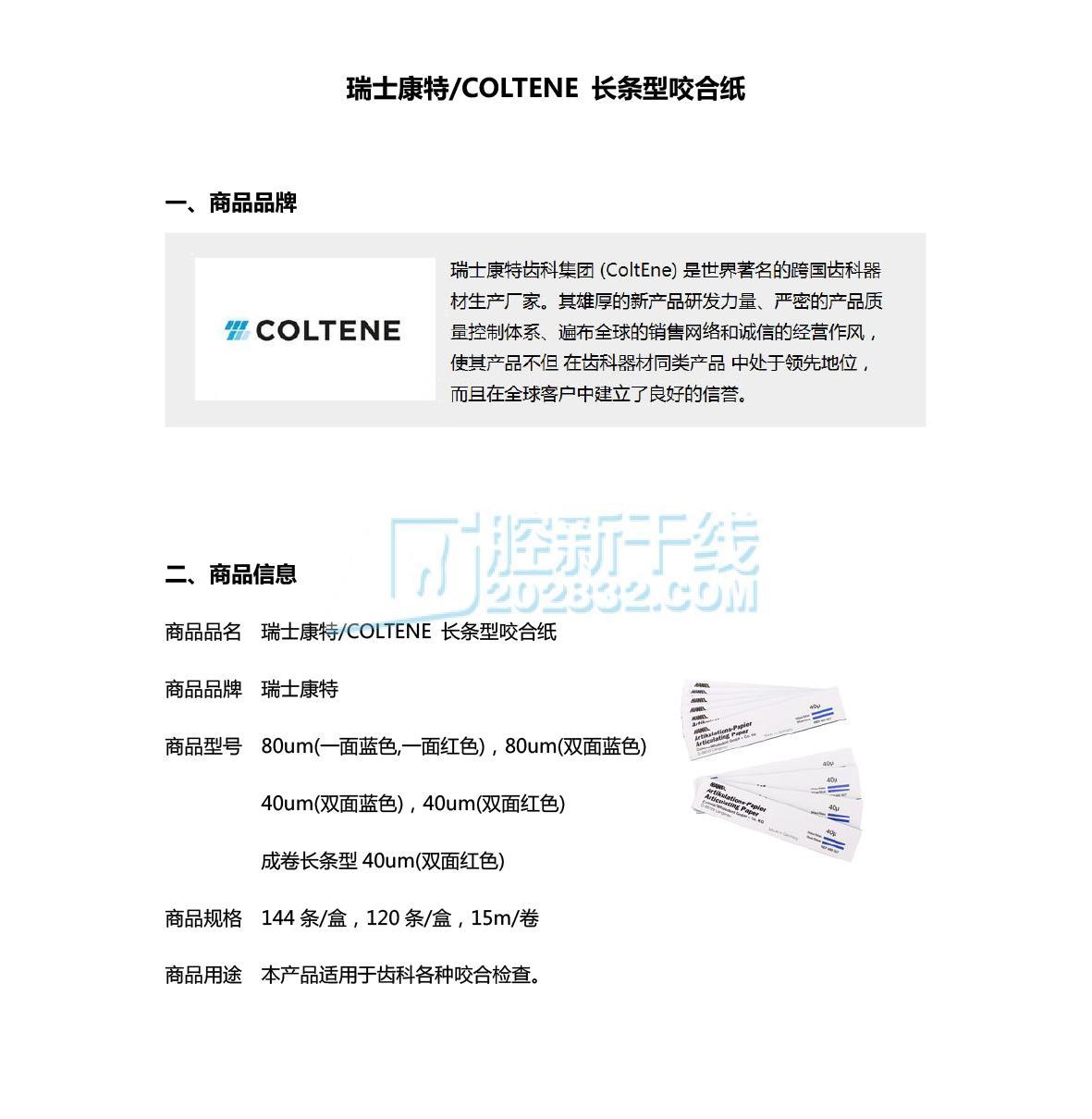 瑞士康特COLTENE 长条型咬合纸-1.jpg