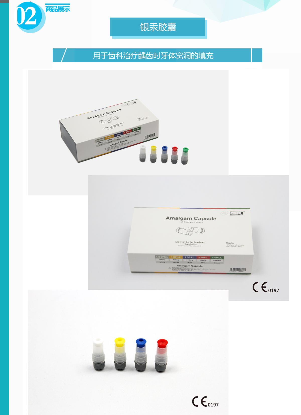 产品详情页规范-2(银汞胶囊).png