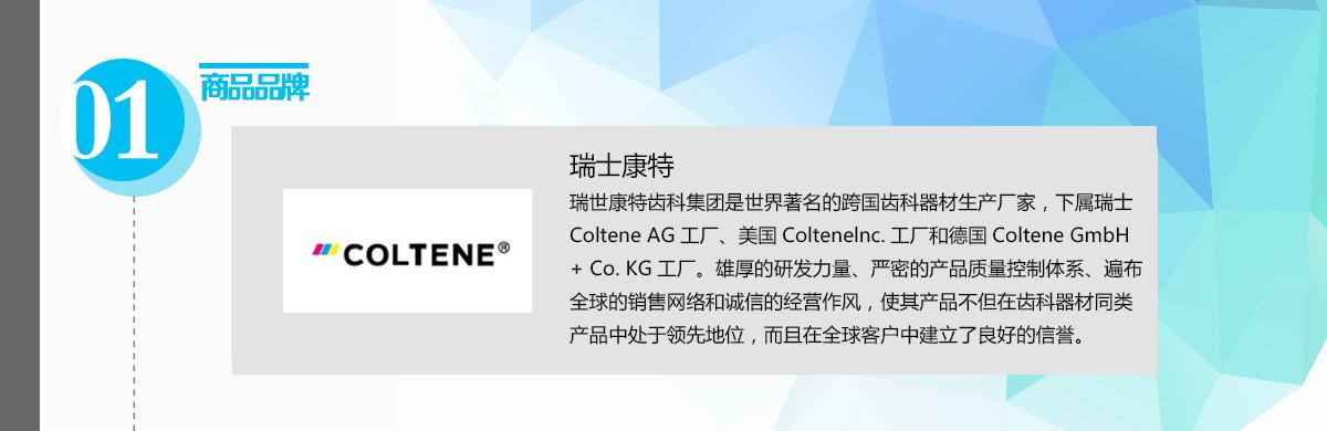 瑞士康特COLTENE-品牌说明.png