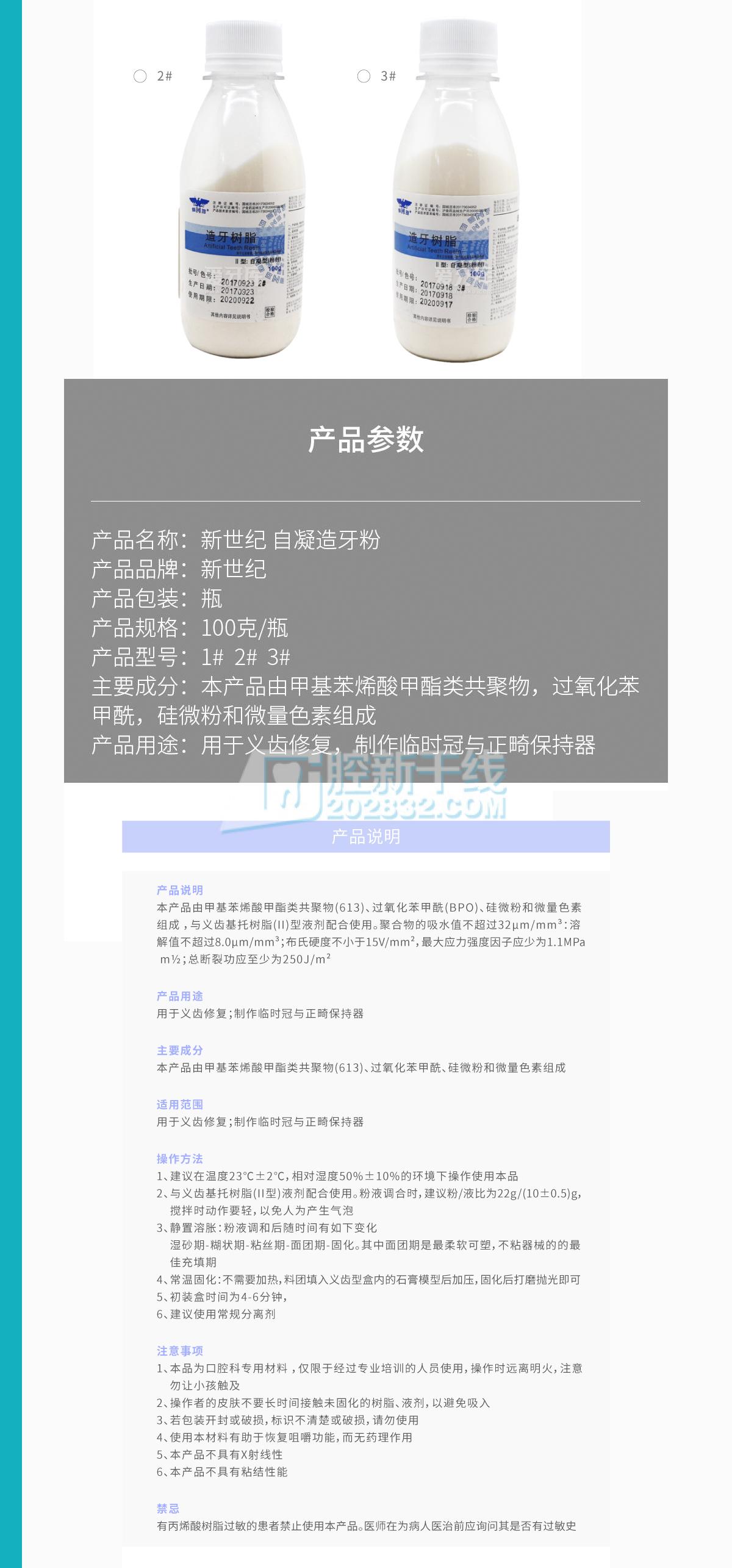 产品详情页规范-3.png