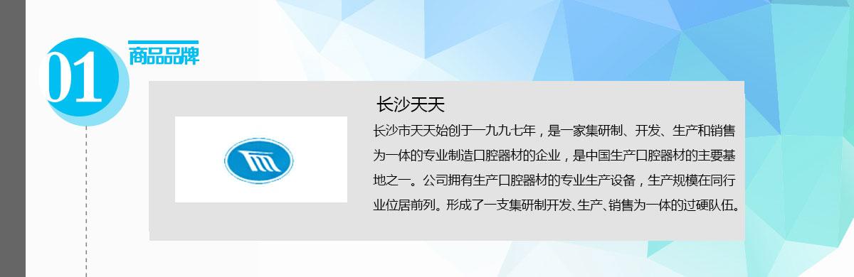 长沙天天品牌.jpg