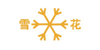 雪花/上海玉荣