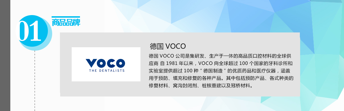 VOCO品牌.png