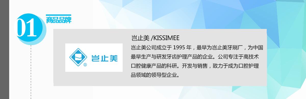 岂止美KISSIMEE-品牌说明.png