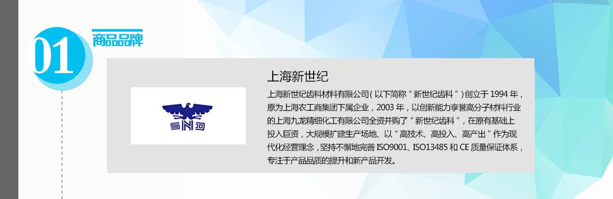 上海新世纪-品牌说明.png
