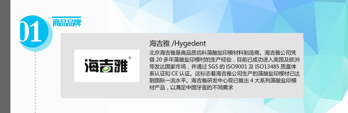 海吉雅Hygedent--品牌说明.png