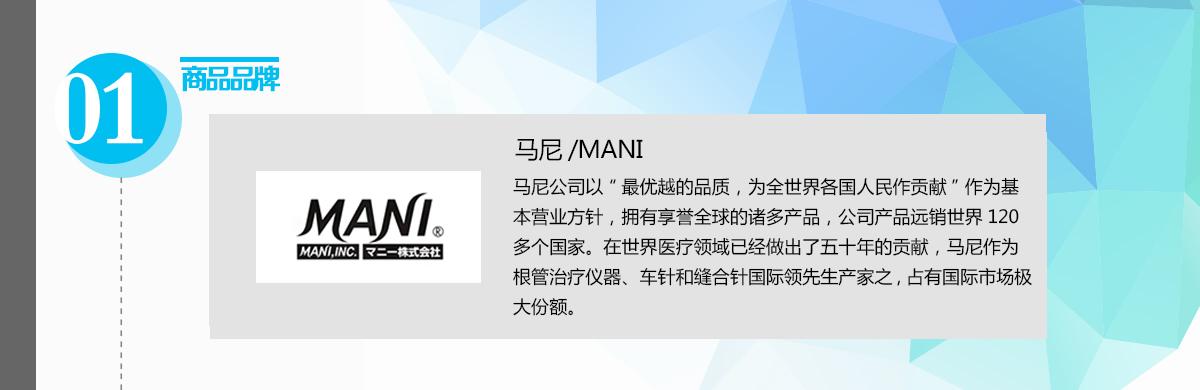 马尼-品牌说明.png