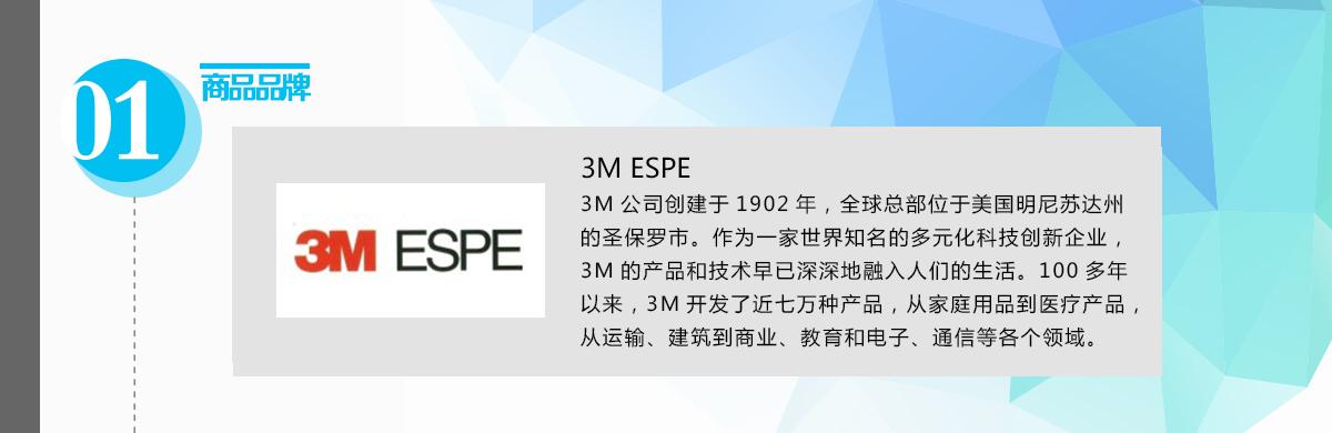 3M ESPE .png